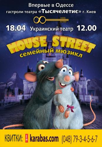 спектакль Семейный мюзикл «Mouse Street» в Одессе - 1