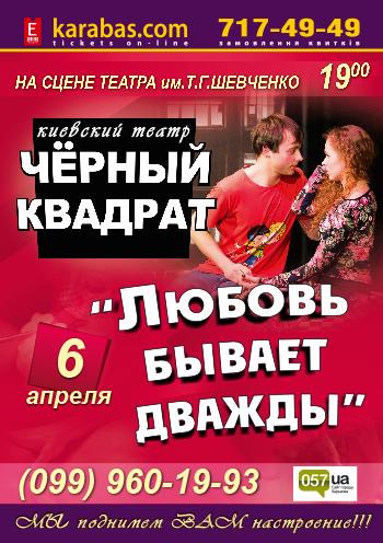 спектакль Черный квадрат. Любовь бывает дважды в Харькове