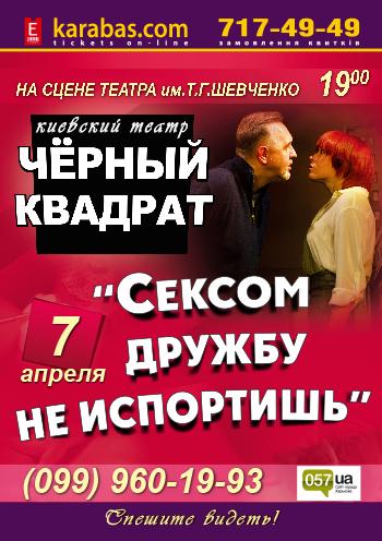 спектакль Черный квадрат. SEX-ом дружбу не испортишь в Харькове