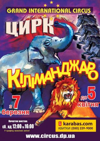 детское мероприятие Цирк КИЛИМАНДЖАРО в Днепропетровске