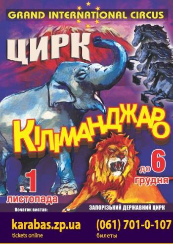 детское мероприятие Цирк КИЛИМАНДЖАРО в Запорожье