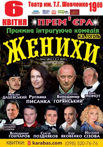 спектакль Женихи в Кривом Роге - 1
