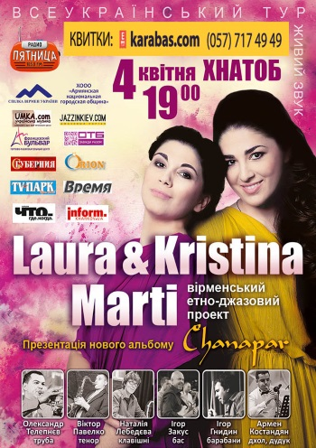 Концерт Laura and Kristina Marti в Харькове