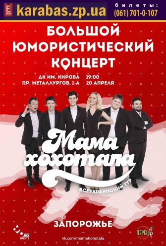 Концерт Stand-Up Atlas от Мамахохотала в Запорожье
