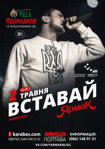 Концерт Ярмак в Полтаве - 1