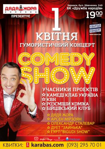 Концерт Большое «КАМЕДИ ШОУ» ко Дню Юмора в Черкассах