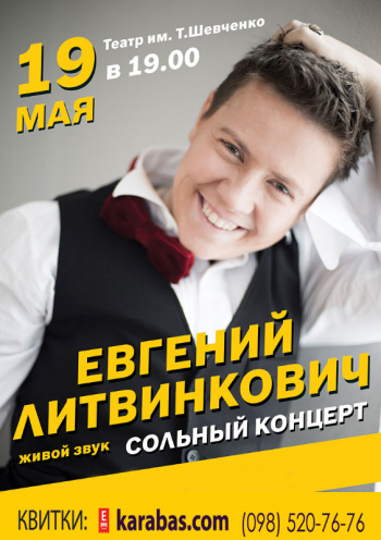 Концерт Евгений Литвинкович в Кривом Роге - 1