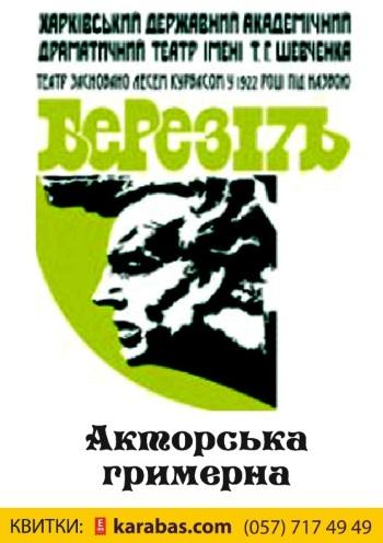 спектакль Актерская гримерная в Харькове