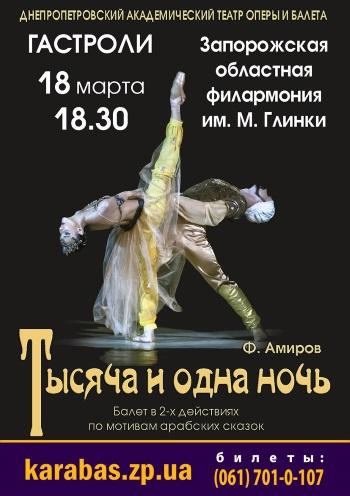 спектакль Тысяча и одна ночь в Запорожье