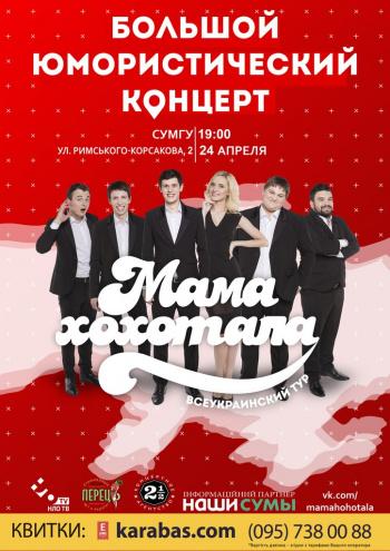 Концерт Stand-Up Atlas от Мамахохотала в Сумах