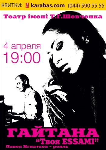 Концерт Гайтана в Днепре (в Днепропетровске)