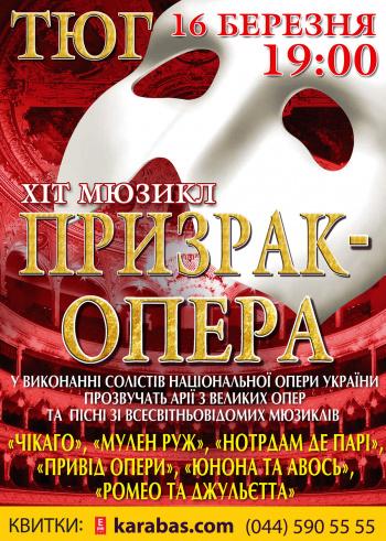 спектакль Призрак-опера в Сумах