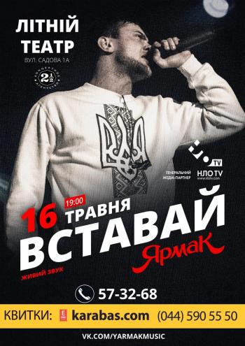 Концерт Ярмак в Черновцах - 1