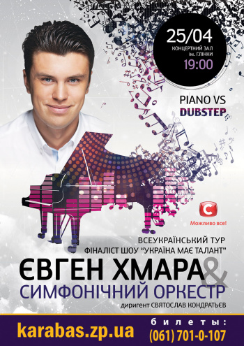 Концерт Евгений Хмара. Шоу «Колесо жизни» в Запорожье - 1