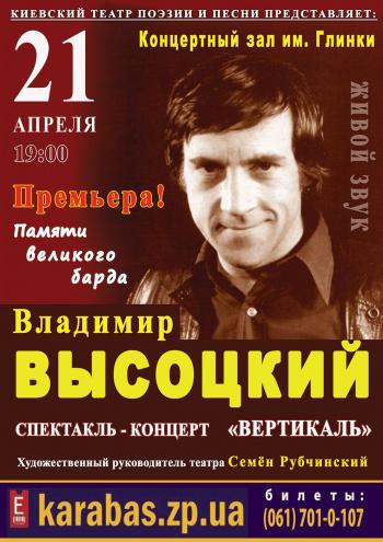 спектакль В.Высоцкий «Вертикаль» в Запорожье