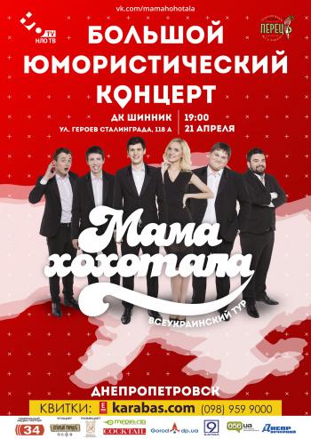 Концерт Stand-Up Atlas от Мамахохотала в Днепре (в Днепропетровске)