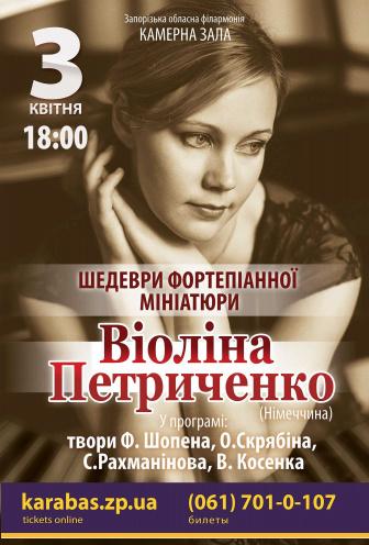 спектакль Шедевры Фортепианной Миниатюры в Запорожье