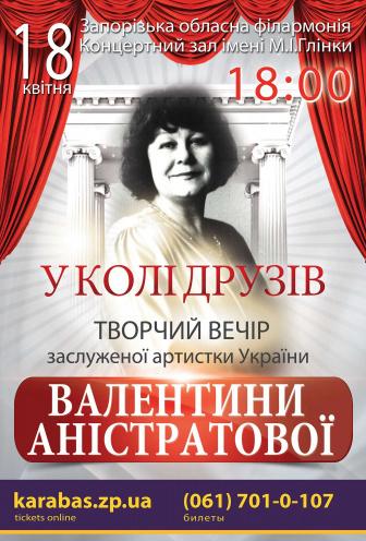 спектакль В кругу друзей в Запорожье