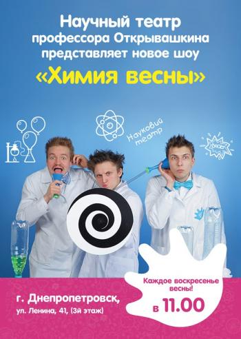 спектакль Детское представление Химия весны в Днепре (в Днепропетровске)