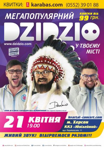Концерт DZIDZIO в Херсоне