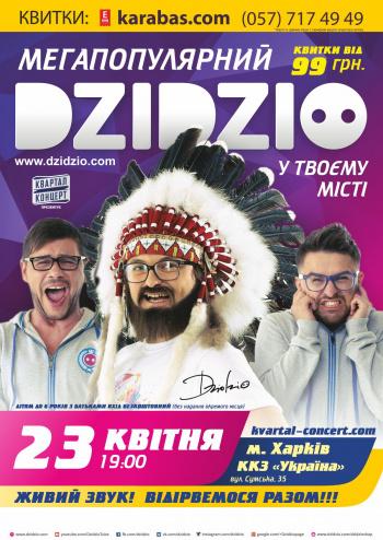 Концерт DZIDZIO в Харькове