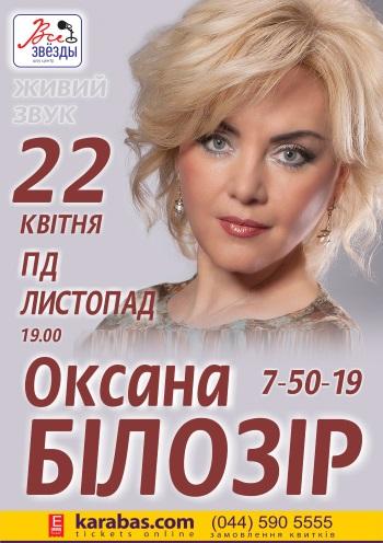 Концерт Оксана Билозир в Полтаве