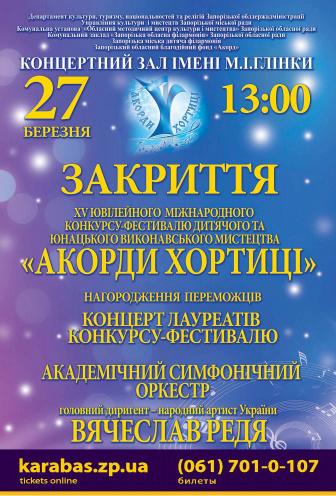 спектакль Аккорды Хортицы в Запорожье