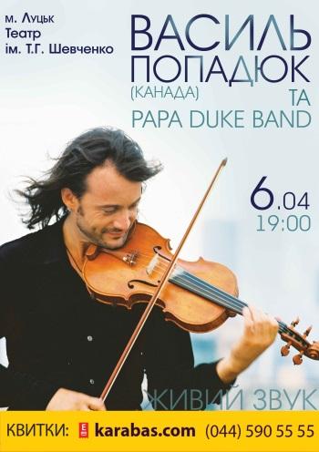 Концерт Василь Попадюк та Papa Duke Band в Луцке