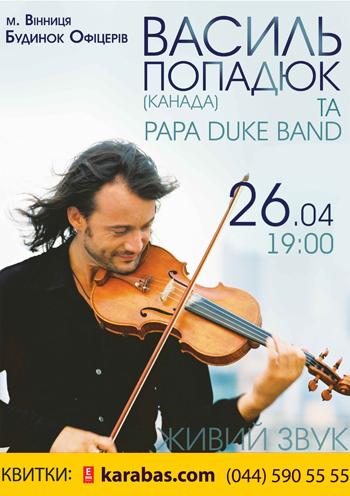 Концерт Василь Попадюк та Papa Duke Band в Виннице