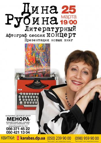 Концерт Творческий вечер Дины Рубиной в Днепре (в Днепропетровске)