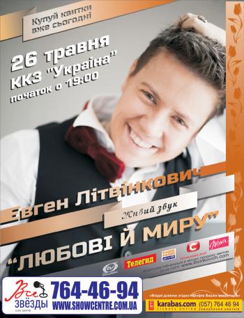 Концерт Евгений Литвинкович в Харькове - 1