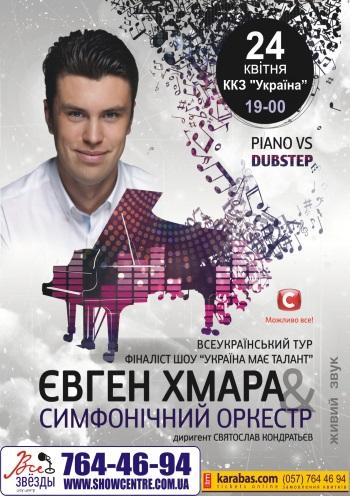 Концерт Евгений Хмара. Шоу «Колесо жизни» в Харькове - 1