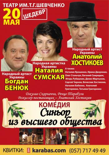 спектакль Сеньор из высшего света в Харькове