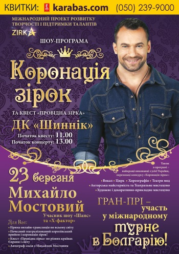 Концерт Коронация Звезд в Днепропетровске