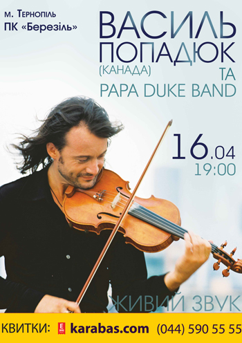 Концерт Василь Попадюк та Papa Duke Band в Тернополе