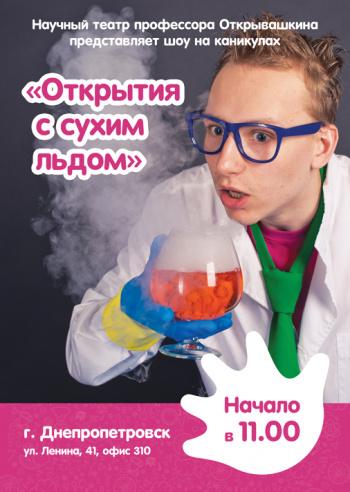 спектакль Открытия с сухим льдом в Днепропетровске