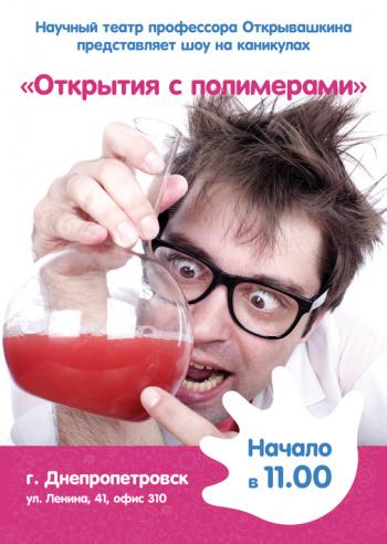 спектакль Открытия с полимерами в Днепропетровске