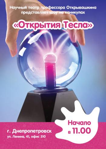 спектакль Открытия Тесла в Днепропетровске