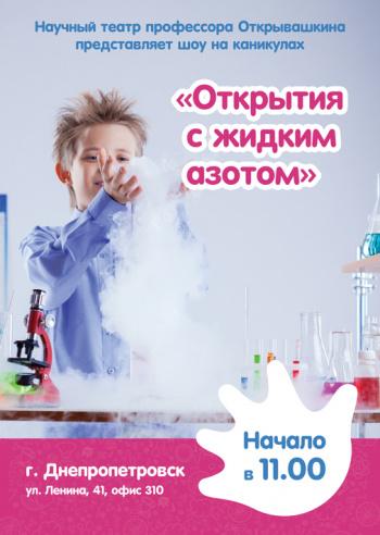 спектакль Открытия с жидким азотом в Днепре (в Днепропетровске)