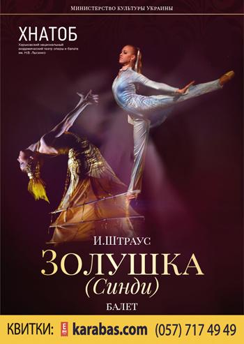 спектакль Золушка в Харькове