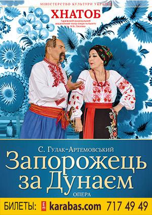 спектакль Запорожец за Дунаем в Харькове