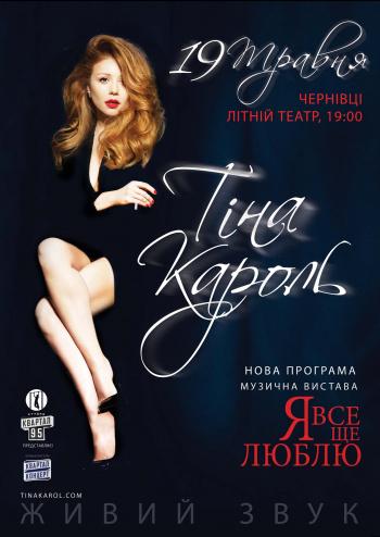 Концерт Тина Кароль в Черновцах - 1