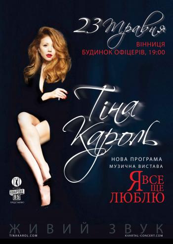 Концерт Тина Кароль в Виннице - 1