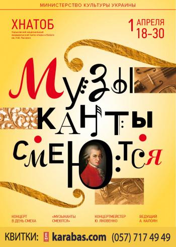 спектакль Музыканты улыбаются в Харькове