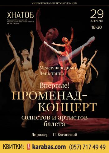 спектакль Балетный Променад-концерт в Харькове