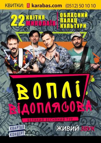 Концерт Воплі Відоплясова в Николаеве - 1