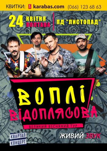 Концерт Воплі Відоплясова в Полтаве - 1