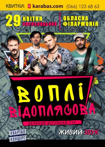 Концерт Воплі Відоплясова в Хмельницком - 1