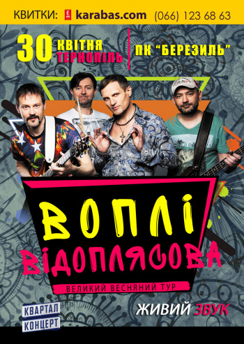Концерт Воплі Відоплясова в Тернополе - 1