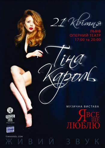 Концерт Тина Кароль в Львове - 1